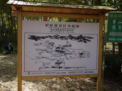 Wuyuan06.JPG